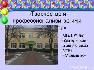 «Творчество и профессионализм во имя безопасности» МБДОУ д/с общеразвивающего ви