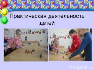 Практическая деятельность детей