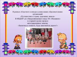 В рамках областного конкурса дошкольных образовательных организаций «Путешествие