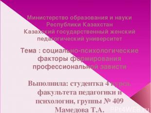 Министерство образования и науки Республики Казахстан Казахский государственный