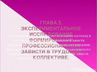 ГЛАВА 2. ЭКСПЕРИМЕНТАЛЬНОЕ ИССЛЕДОВАНИЕ ФОРМИРОВАНИЯ ПРОФЕССИОНАЛЬНОЙ ЗАВИСТИ В