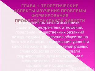 ГЛАВА 1. ТЕОРЕТИЧЕСКИЕ АСПЕКТЫ ИЗУЧЕНИЯ ПРОБЛЕМЫ ФОРМИРОВАНИЯ ПРОФЕССИОНАЛЬНОЙ З