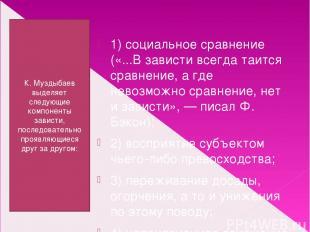К. Муздыбаев выделяет следующие компоненты зависти, последовательно проявляющиес