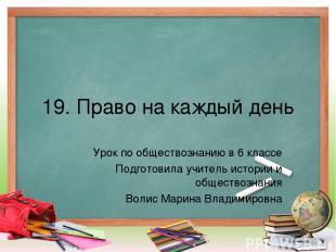19. Право на каждый день Урок по обществознанию в 6 классе Подготовила учитель и