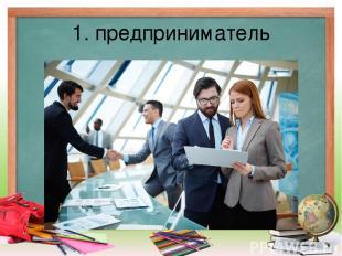1. предприниматель
