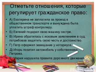 Отметьте отношения, которые регулирует гражданское право: А) Екатерина не заплат