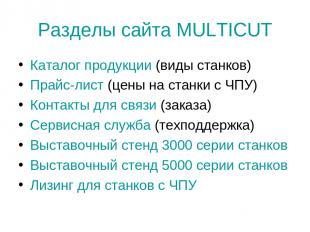 Разделы сайта MULTICUT Каталог продукции (виды станков) Прайс-лист (цены на стан
