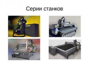 Серии станков