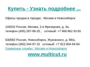 Купить - Узнать подробнее ... Офисы продаж в городах : Москва и Новосибирск 1092