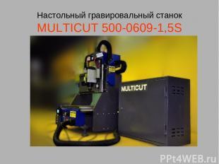 Настольный гравировальный станок MULTICUT 500-0609-1,5S