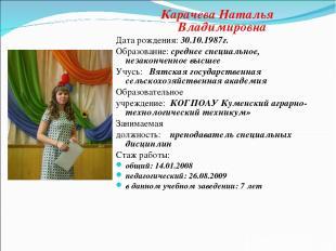 Карачева Наталья Владимировна Дата рождения: 30.10.1987г. Образование: среднее с