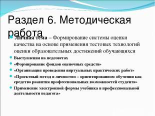 Раздел 6. Методическая работа Личная тема – Формирование системы оценки качества