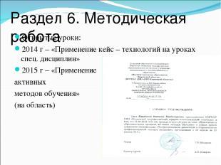 Раздел 6. Методическая работа Открытые уроки: 2014 г – «Применение кейс – технол