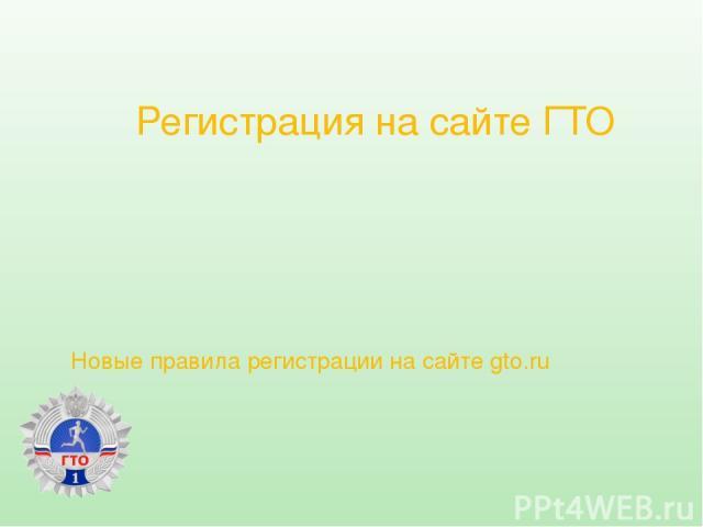 6.Регистрация на сайте www.gto.ru Нажимаем кнопочку стать участником движения и переходим на следующую страницу