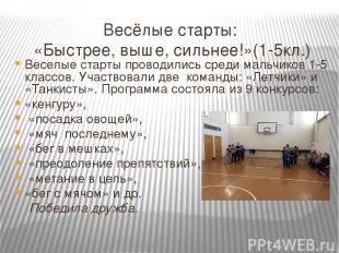 Районные спортивные соревнования «А ну-ка, парни!» Команда школы участвовала в с