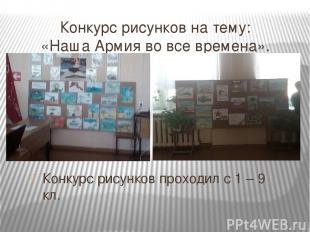 Конкурс рисунков на тему: «Наша Армия во все времена». Среди учащихся 1-5 класс