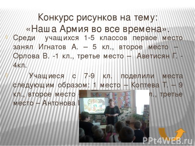 Конкурс стихотворений на тему: «Служу тебе, моя Россия» (1-9 кл.) Открыли конкурс с показа презентации «День защитника Отечества».