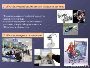 2. Компьютеры-помощники конструктора: Конструирование автомобилей, самолётов, зд