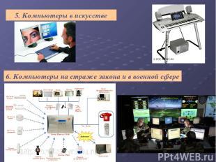 5. Компьютеры в искусстве 6. Компьютеры на страже закона и в военной сфере