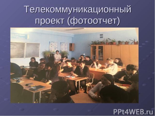 Телекоммуникационный проект (фотоотчет)