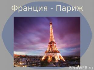 Франция - Париж