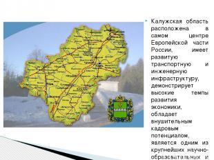 Калужская область расположена в самом центре Европейской части России, имеет раз