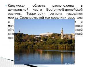 Калужская область расположена в центральной части Восточно-Европейской равнины.