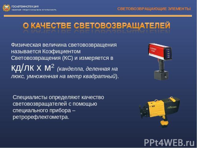 СВЕТОВОЗВРАЩАЮЩИЕ ЭЛЕМЕНТЫ Физическая величина световозвращения называется Коэфициентом Световозвращения (КС) и измеряется в кд/лк х м2 (канделла, деленная на люкс, умноженная на метр квадратный). Специалисты определяют качество световозвращателей с…
