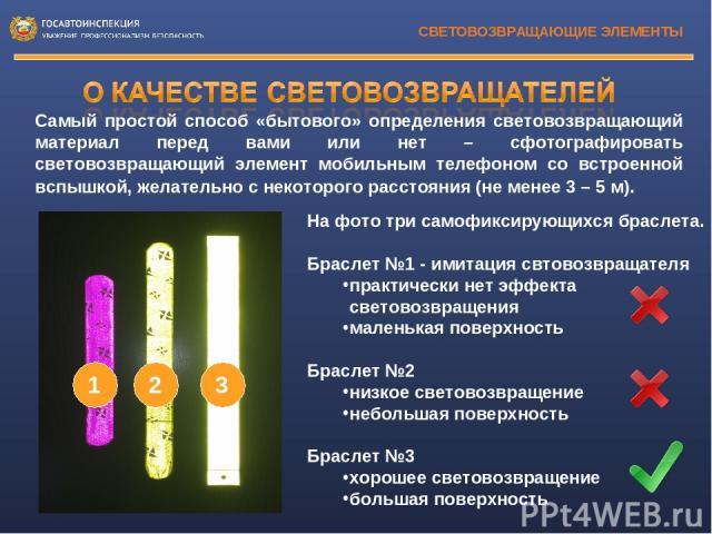 СВЕТОВОЗВРАЩАЮЩИЕ ЭЛЕМЕНТЫ На фото три самофиксирующихся браслета. Браслет №1 - имитация свтовозвращателя практически нет эффекта световозвращения маленькая поверхность Браслет №2 низкое световозвращение небольшая поверхность Браслет №3 хорошее свет…