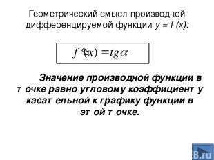 Предельное положение секущей при стремлении точки M к A по кривой L, называют ка