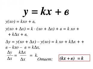 у = х3 у(хо) = у(хо + ∆х) = = ∆у = у(хо + ∆х) – у(хо) = = хо3 ∆х(зхо2 + зхо ∆х +