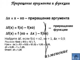 Геометрический смысл углового коэффициента прямой k: k = tg α a b c Вспомним опр