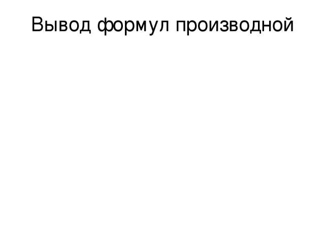 у = х2 у(хо) = хо2, у(хо + ∆х) = (хо + ∆х)2= хо2 + 2 хо ∆х + (∆х)2, ∆у = у(хо + ∆х) – у(хо) = хо2 + 2 хо ∆х + + (∆х)2 – хо2 = 2 хо ∆х + (∆х)2 = ∆х(2хо + ∆х), ∆у ∆х = ∆х (2хо + ∆х) ∆х = 2хо + ∆х → 2хо при ∆х → 0 Ответ: (х2)′ = 2х