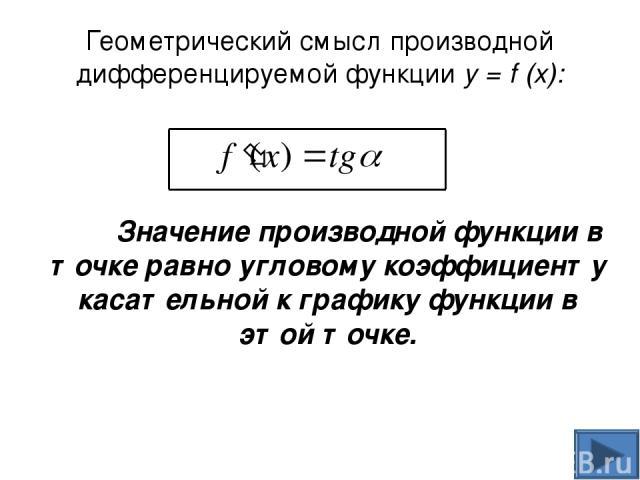 Предельное положение секущей при стремлении точки M к A по кривой L, называют касательной к кривой L. y x 0 x0 x f (x0 ) f (x) M A B C y = f (x) Вспомним, что понимают под касательной к графику функции: L