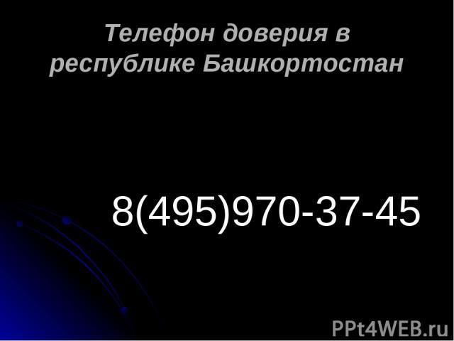 Телефон доверия в республике Башкортостан 8(495)970-37-45