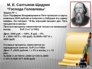 """М. Е. Салтыков-Щедрин """"Господа Головлевы"""". Задача № 1. Сын Порфирия Владимирович"""