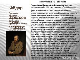 Фёдор Достоевский 1821-1881 Русский писатель, мыслитель, философ и публицист. Чл
