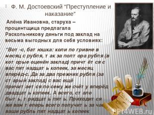 """Ф. М. Достоевский """"Преступление и наказание"""" Алёна Ивановна, старуха – процентщи"""