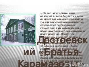 Ф.М.Достоевский «Братья Карамазовы» …Но вот что, однако, надо отметить: если бог