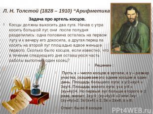 """Л. Н. Толстой (1828 – 1910) """"Арифметика"""" Решение : Пусть x – число косцов в арте"""