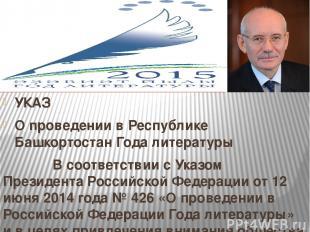 УКАЗ О проведении в Республике Башкортостан Года литературы В соответствии с Ука