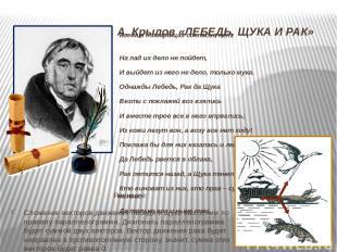 И. А. Крылов «ЛЕБЕДЬ, ЩУКА И РАК» Решение: Сложение векторов движения лебедя и