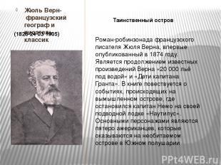 Жюль Верн- французский географ и писатель, классик Таинственный остров Роман-роб