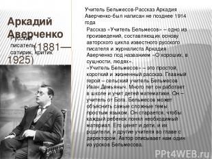 Аркадий Аверченко (1881—1925) Русский писатель, сатирик, критик Учитель Бельмесо