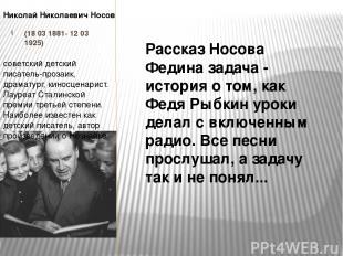 (18 03 1881- 12 03 1925) советский детский писатель-прозаик, драматург, киносцен