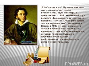 В библиотеке А.С. Пушкина имелись два сочинения по теории вероятностей, одно из