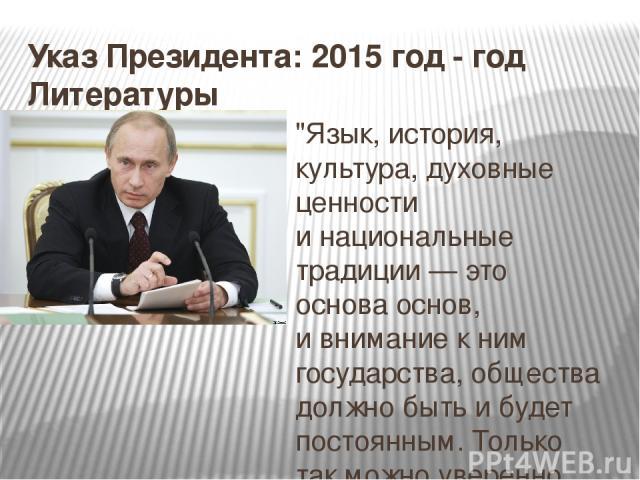 Указ Президента: 2015 год - год Литературы