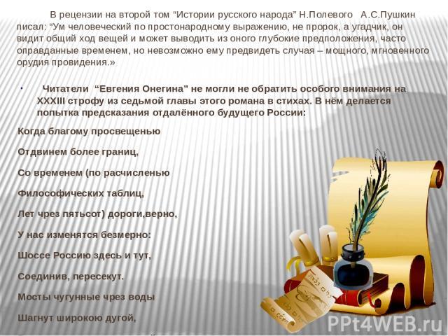 """В рецензии на второй том """"Истории русского народа"""" Н.Полевого А.С.Пушкин писал: """"Ум человеческий по простонародному выражению, не пророк, а угадчик, он видит общий ход вещей и может выводить из оного глубокие предположения, часто оправданные времене…"""