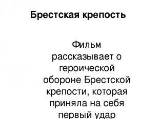 Брестская крепость Фильм рассказывает о героической обороне Брестской крепости,