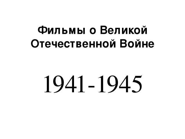 Фильмы о Великой Отечественной Войне 1941-1945